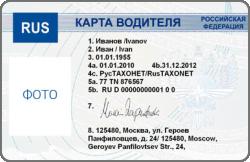 Карта водителя (ЕСТР)
