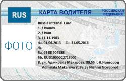 Карта водителя (РФ)